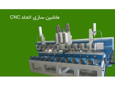تولیدکننده ماشین آلات CNC در قم ، ماشین سازی اتحاد